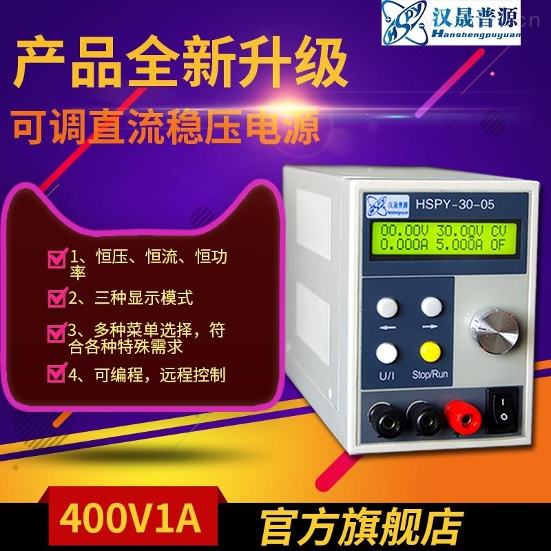 HSPY400-01LED專用調試可調直流穩壓電源