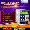 400V1AHSPY400-01可调直流稳压电源价格