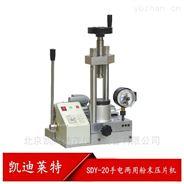 北京电动手动两用粉末压片机一体式压制机