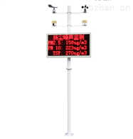 噪声扬尘监测站扬声传感器变送器