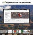精靈4RTK結合Pix4Dmapper 數據處理軟件