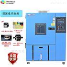 THE-225PF高效恒温恒湿试验箱进口品牌