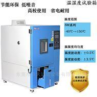 SMC-225PF皓天电子检测制温制湿试验箱直销厂家
