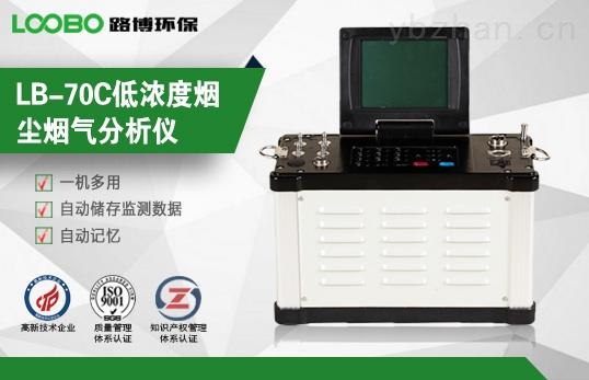 LB-70C-低浓度烟尘烟气分析仪