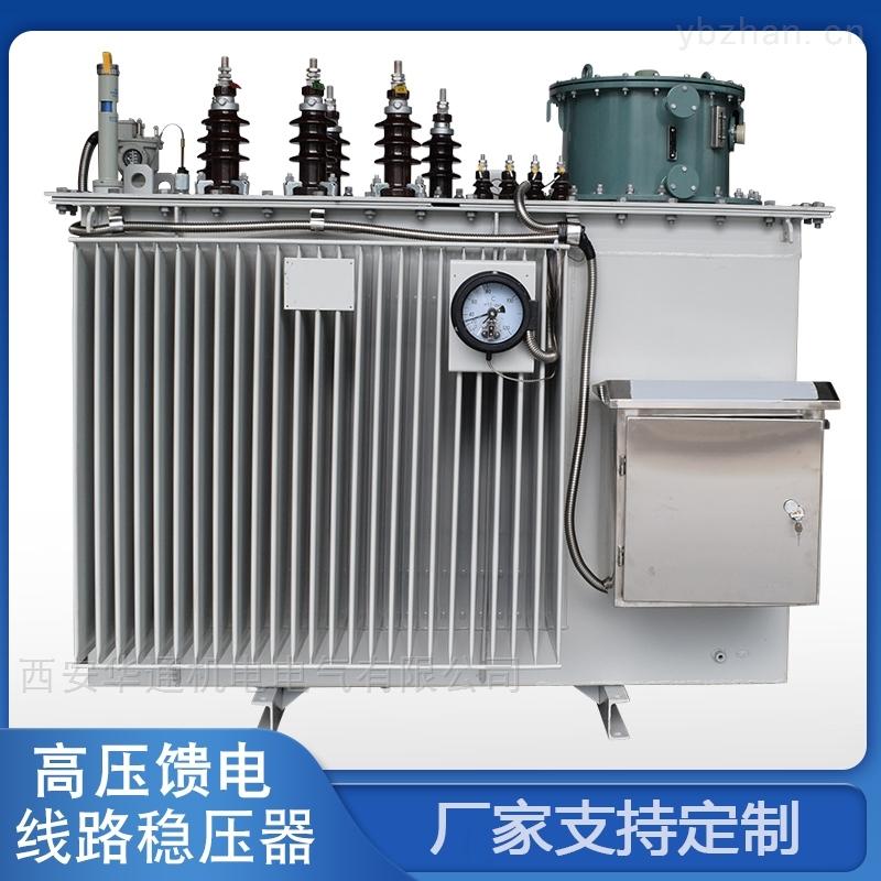 10kv饋線路調壓器解決長線路電壓低設備