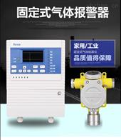 RBT-6000-ZLGX甲醇气体报警器高灵敏度
