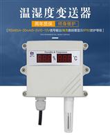RS-WS-N01-SMG-*壁挂数码管王字壳温湿度变送器厂家