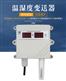 建大仁科 溫濕度計工業溫度濕度傳感器