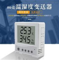 RS-WS-N01-1建大仁科485温湿度记录仪