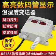 RS-WD-N01-SMG数显温湿度变送器库房数字式温度传感器