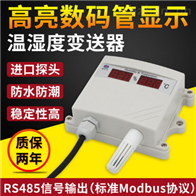 RS-WD-N01-SMG485数码管单温度变送器