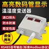 温湿度计 工业湿度传感器 数码管显示 485