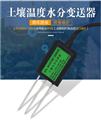 485型  土壤水分檢測儀 土壤溫濕度傳感器