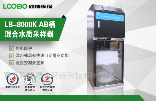 LB-8000K-AB桶混合水质采样器