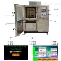 HYT-220C-陶瓷冷热冲击试验机批发采购