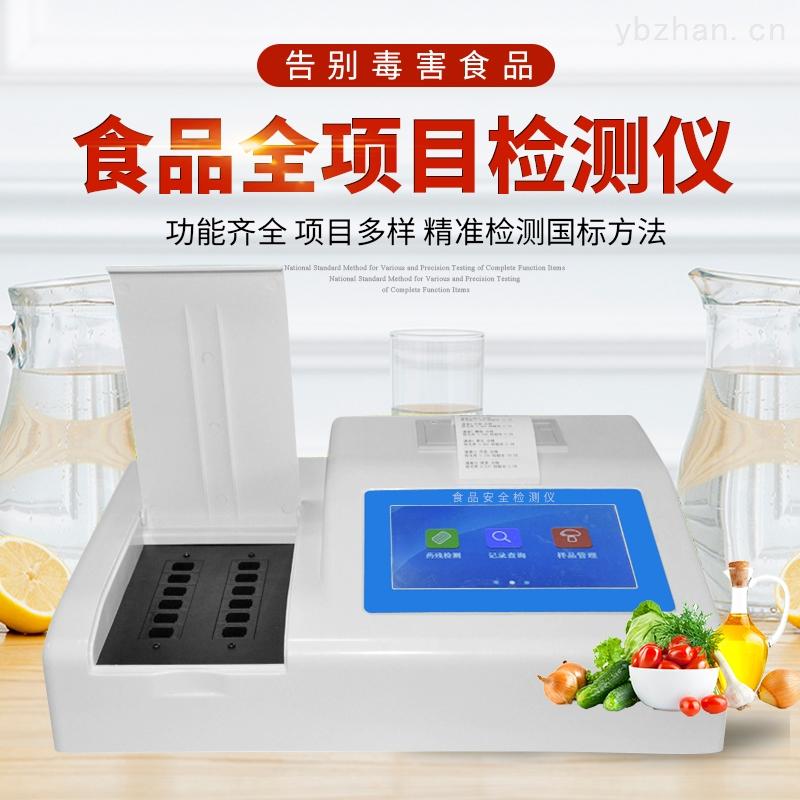 FK--SP60-多功能食品安全檢測儀報價