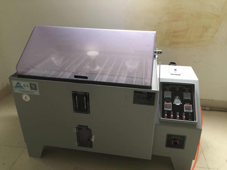小型標準鹽霧試驗機