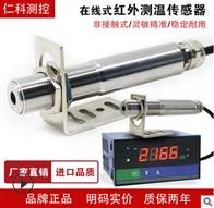 RS-WD-HW-I20红外线测温工业非接触探头温度变送器4-20mA