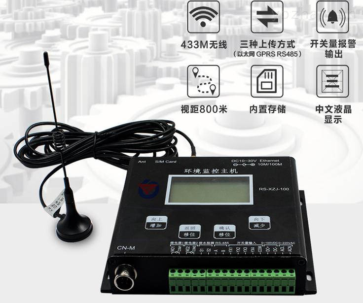 无线电温度传感器主机