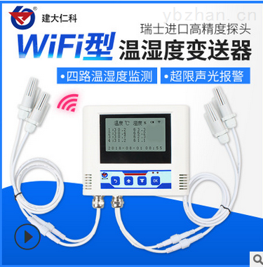 无线WiFi温湿度计工业级远程变送器