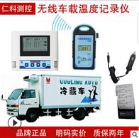 RS-YS-GPRS冷藏车温度记录仪无线冷链传感器