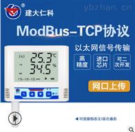 RS-WS-ETH-6WX-*工业以太网温湿度变送器温度传感器