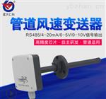 风管型风量传感器变送器测量仪