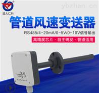 RS风管型风量传感器变送器测量仪