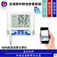 WiFi平臺監控無線高精度工業遠程溫度傳感器