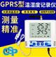 GPRS無線高精度工業遠程溫濕度傳感器