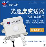 RS-GZ无线远传光照强度变送器