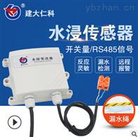 RS-SJ-N01水浸传感器报警器机房跑水检测仪