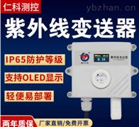 RS-UV-*-2紫外线温湿度变送器 建大仁科