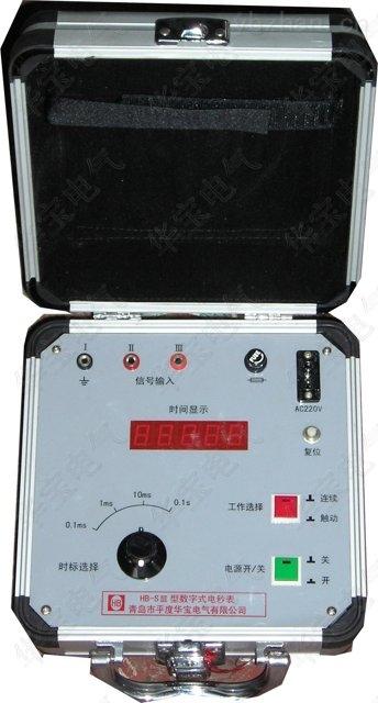 HB-S-数字式毫秒计(电秒表)