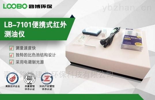 LB-7101便携式红外测油仪