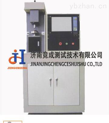 MJP-2A-MJP-2A 极高应力点接触疲劳试验机
