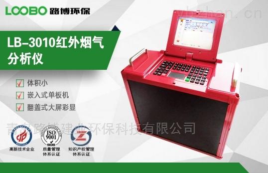LB-3010紅外煙氣分析儀