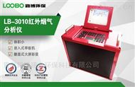 LB-3010红外烟气分析仪