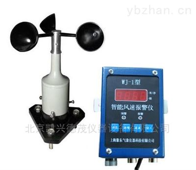 WJ-1A型智能风速报警仪(接线排) 风速警报仪
