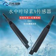 污水水质检测蓝绿藻在线监测传感器