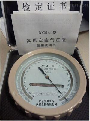 DYM3-1膜盒式大气压力表精密空盒气压表高原型包邮