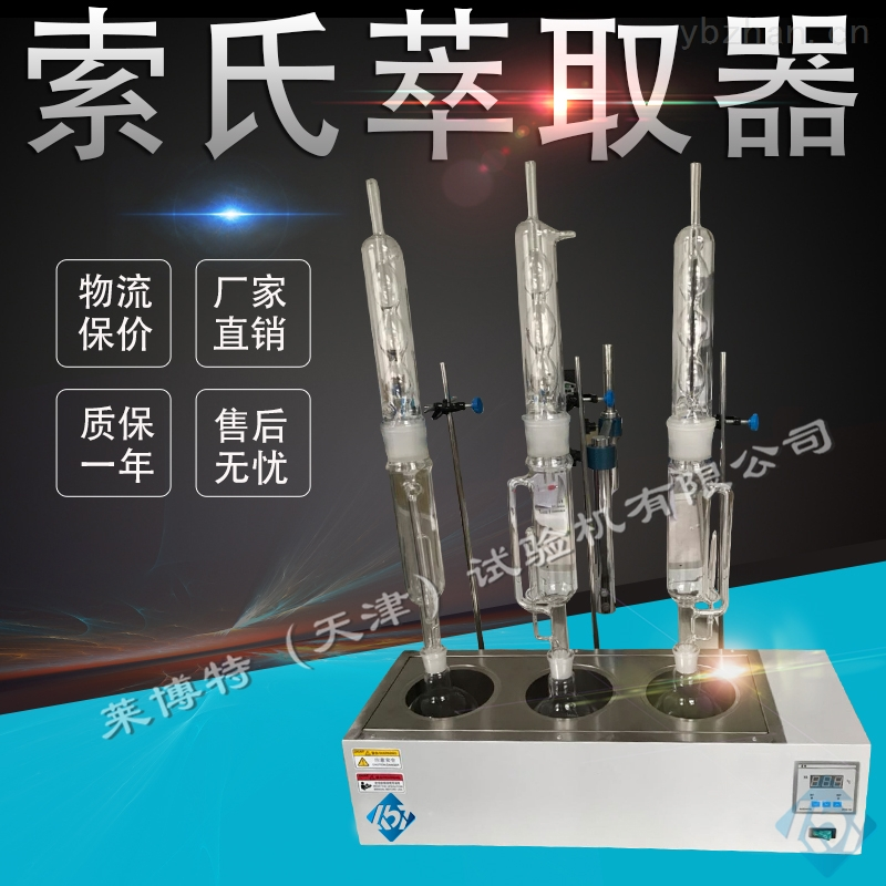 LBTZ-12-索氏萃取器可溶含量测定仪