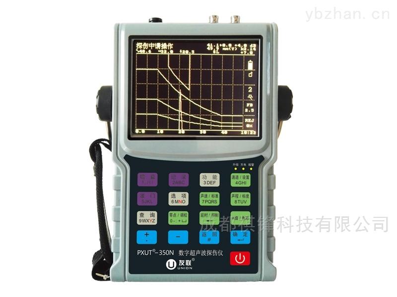 PXUT-350N-成都友联数字式超声波探伤仪