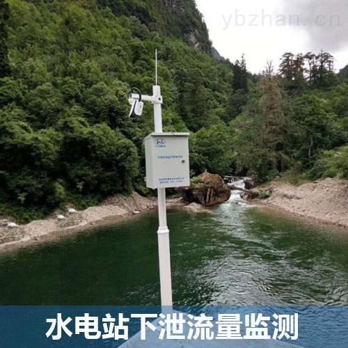 生态流量监测设备/水电下泄流量泄放及监测