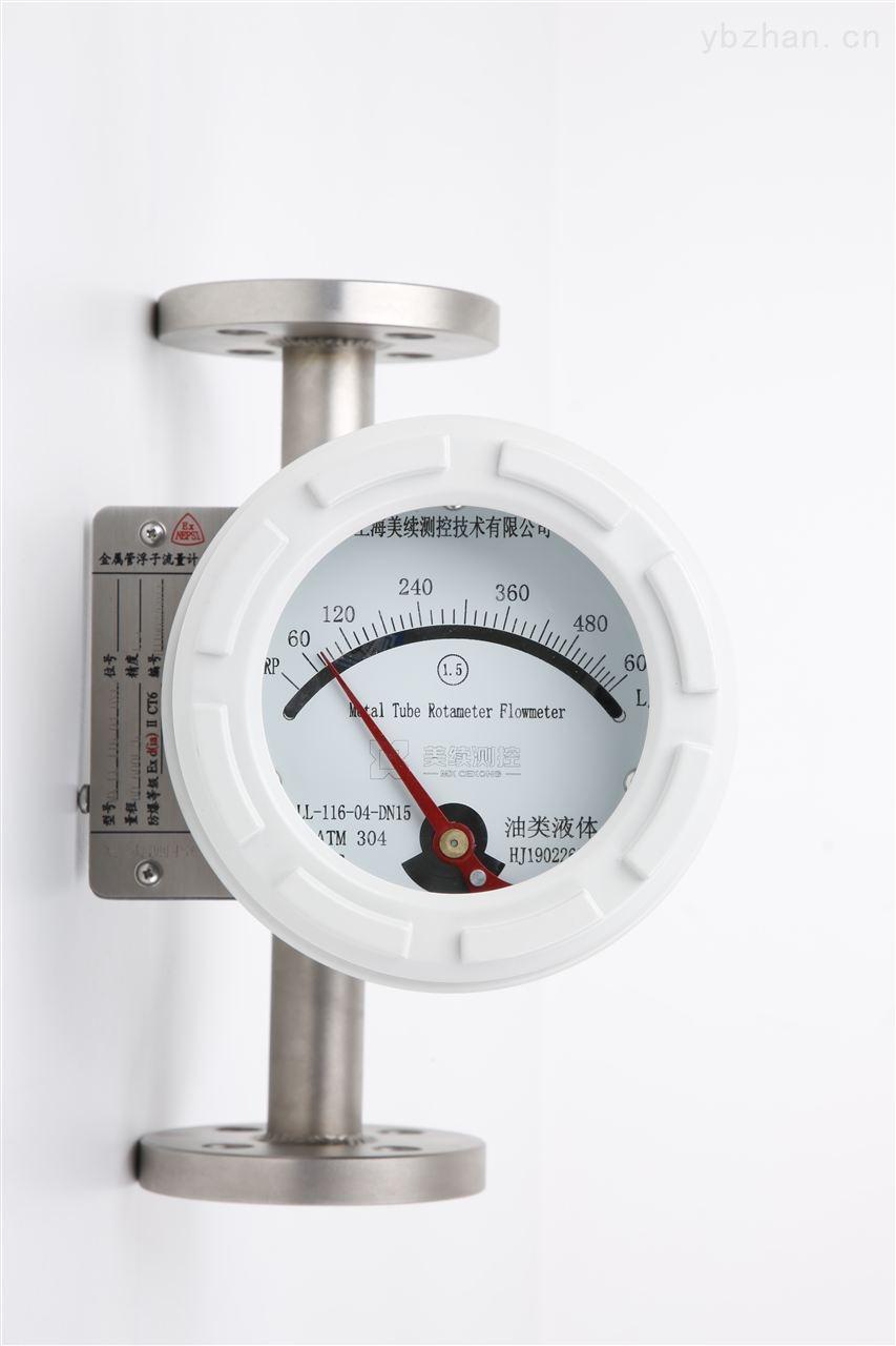 MX-LL-116-04-金屬轉子流量計