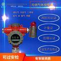 乙烷可燃性氣體報警器檢測設備