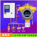 工业固定式可燃气体报警器