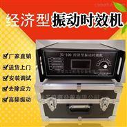 南京JG-T6Y振动时效装置、时效振动仪