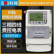 三相四線微功率無線電表1級3*220/380V