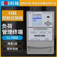 負荷電能表數據采集用電管理終端1級
